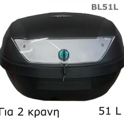 ΒΑΛΙΤΣΑ 51L ΚΙΝΑΣ
